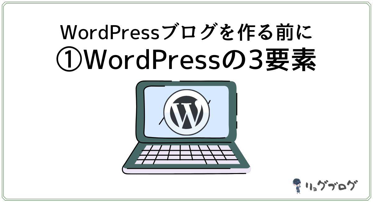 WordPressブログの3要素