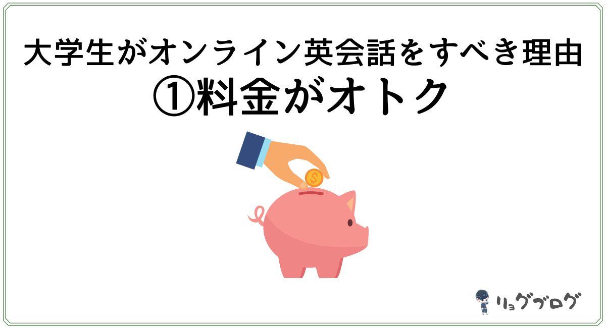 オンライン英会話の料金