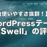 SWELLの評判