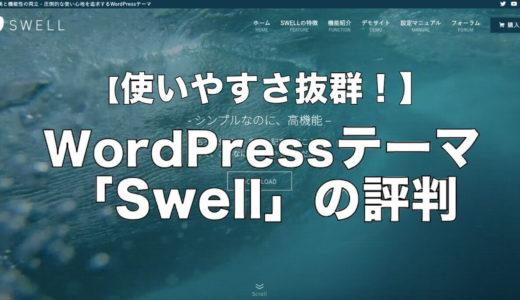 【評判・口コミ】WordPressテーマ『SWELL』ってどう?現利用者が本音レビュー