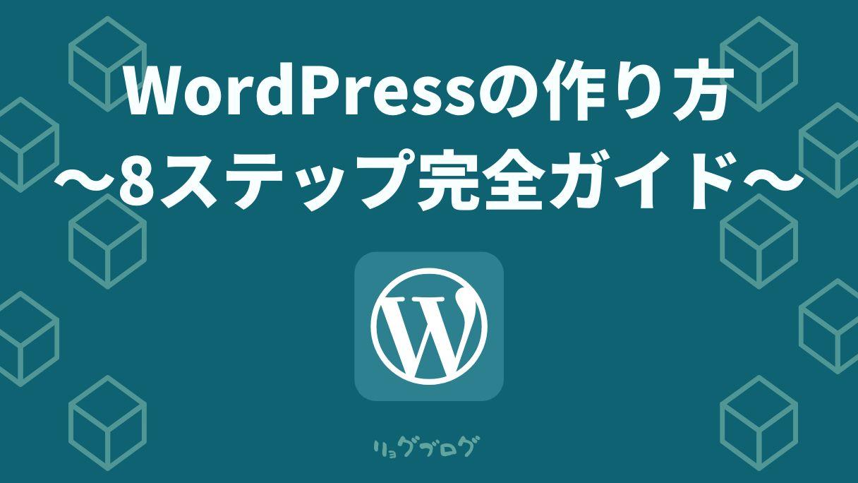 WordPressブログの作り方