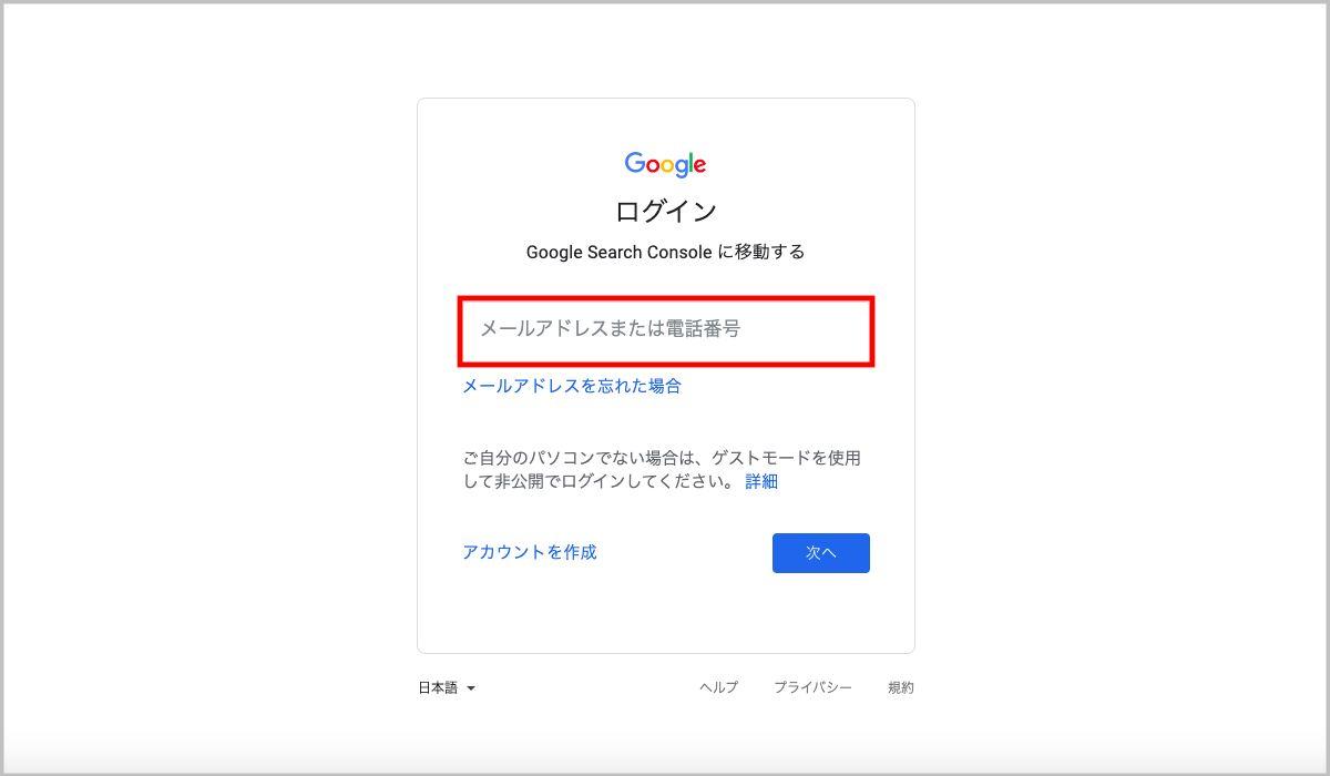 googleアナリティクスの設定画面