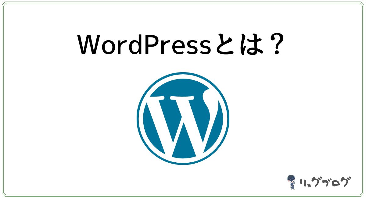 WordPressとは