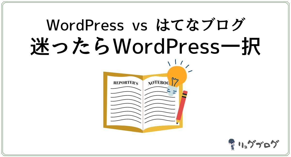 迷ったらWordPress