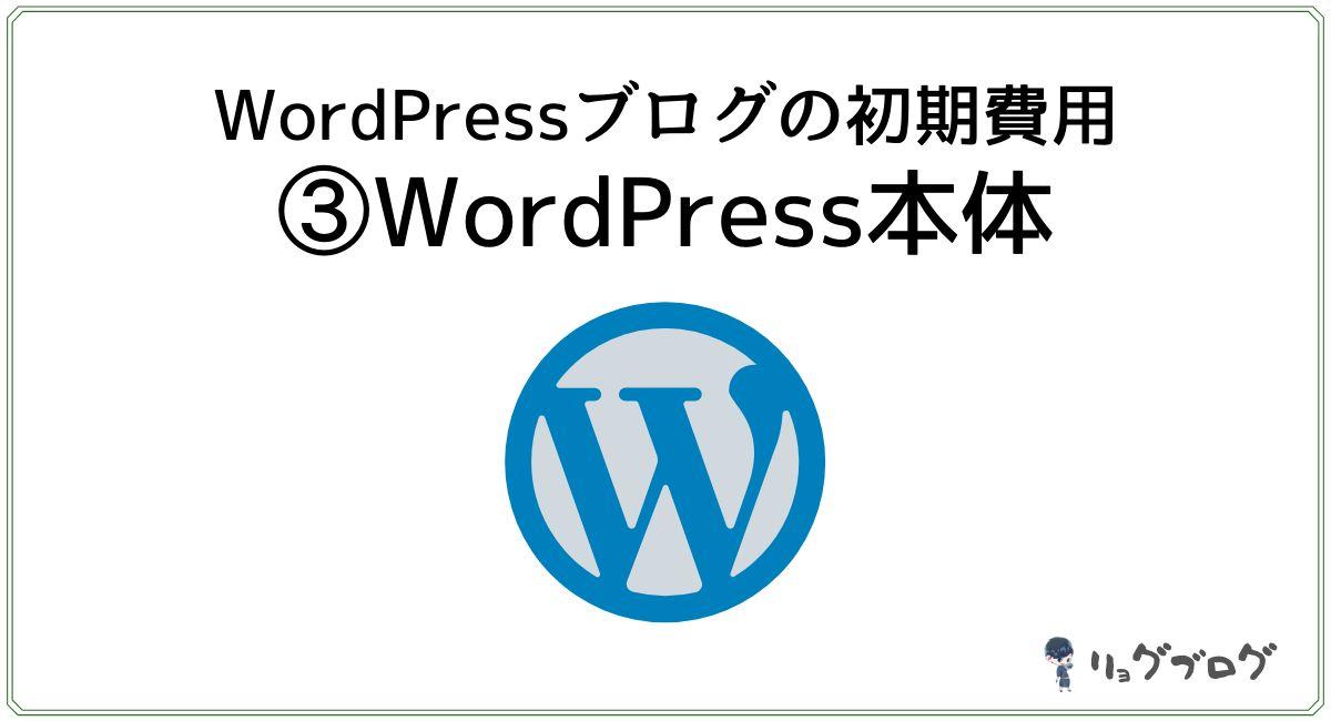 WOrdPress本体費用