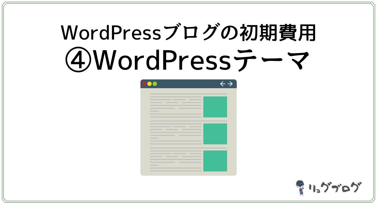 WordPressテーマ費用