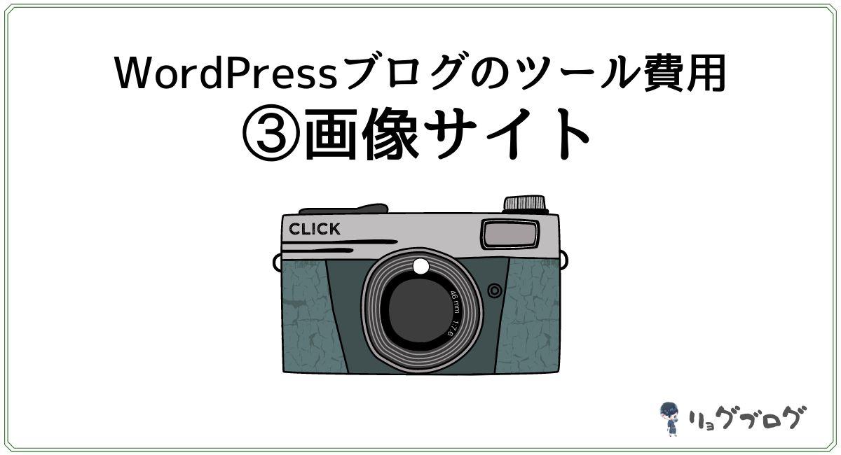 画像サイトの費用