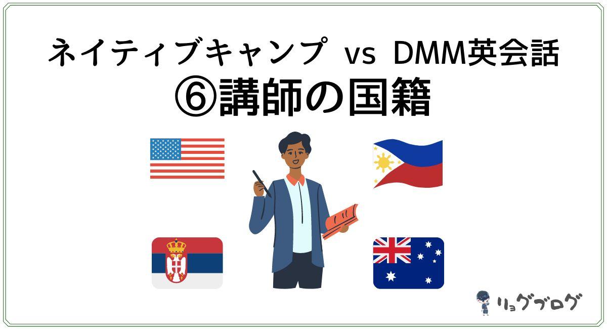 講師の国籍を比較