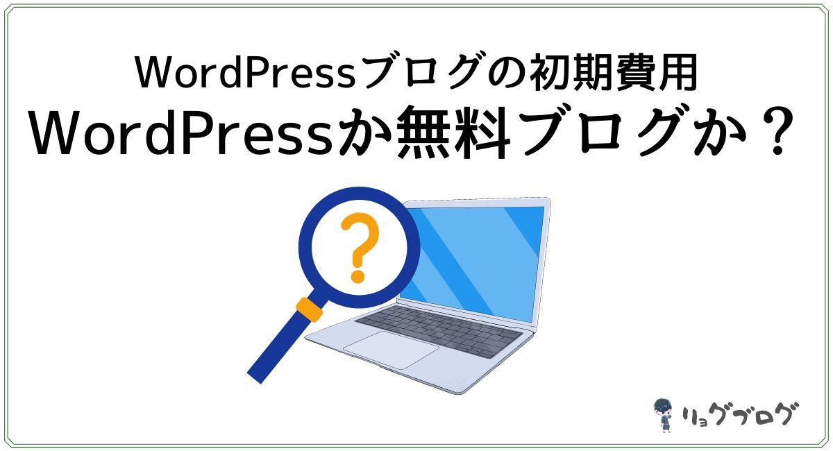 WordPressブログと無料ブログ