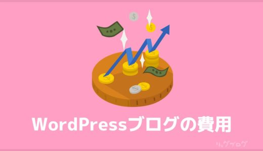 WordPressブログ開設にかかる費用は?【回収する裏ワザあり】