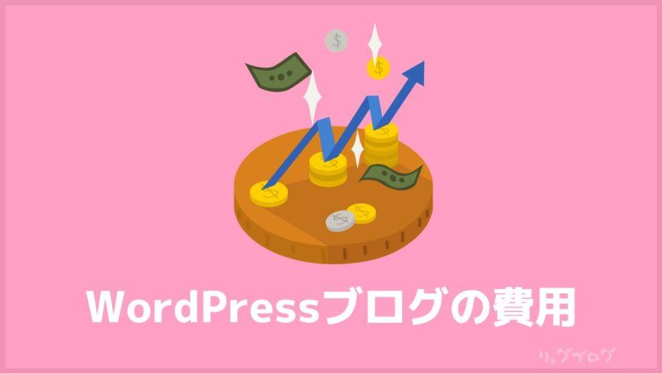WordPressブログの費用