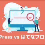 WordPressとはてなブログの比較