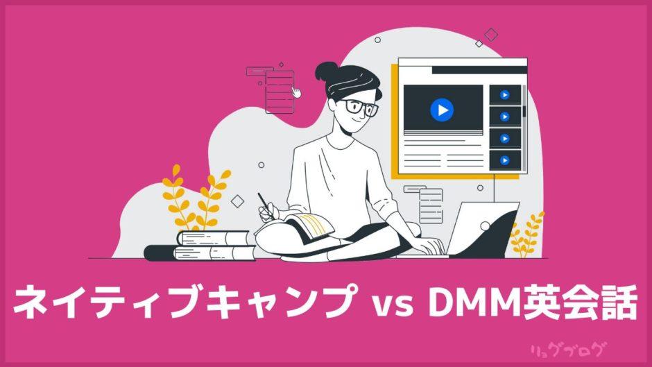 ネイティブキャンプとDMM英会話の比較