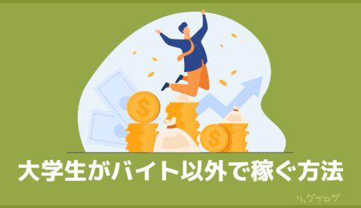 【2021年版】大学生がバイト以外で稼ぐ方法7選!月10万も狙える