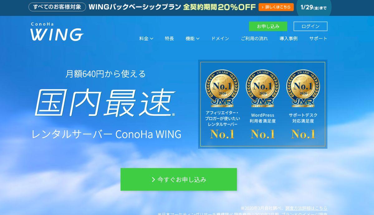 ConoHaWINGのトップページ