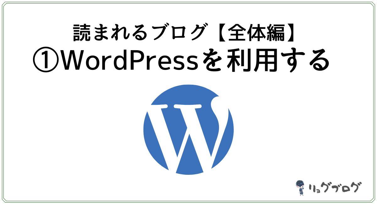 WordPressを利用する