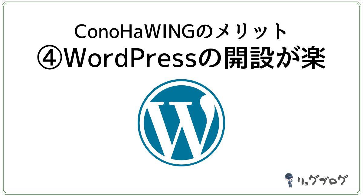 WordPressの開設が簡単
