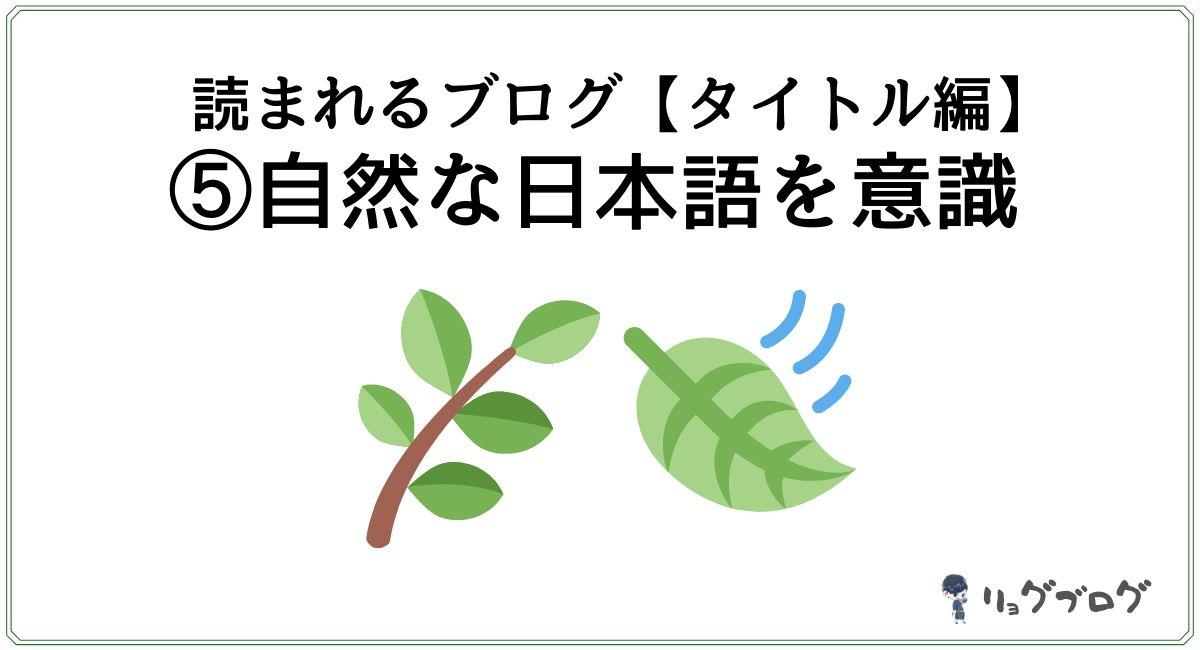自然な日本語を意識