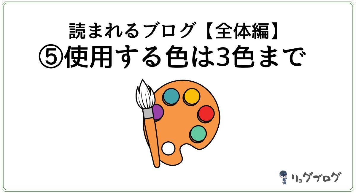 使う色は3色まで
