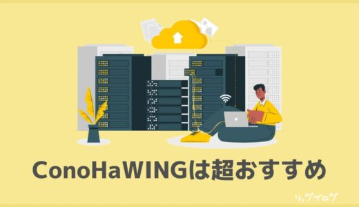 ConoHaWINGのメリット7個とデメリット2個【利用者が暴露する】