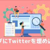 ブログにツイッターを埋め込む方法