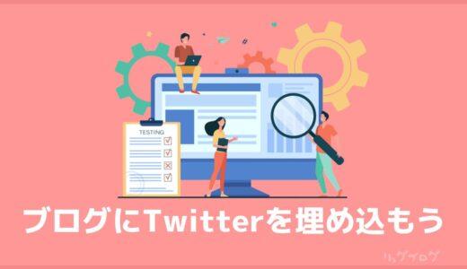 【完全ガイド】ブログにTwitterを埋め込みする方法!画像付きですぐわかる